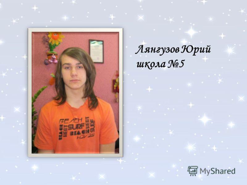 Лянгузов Юрий школа 5