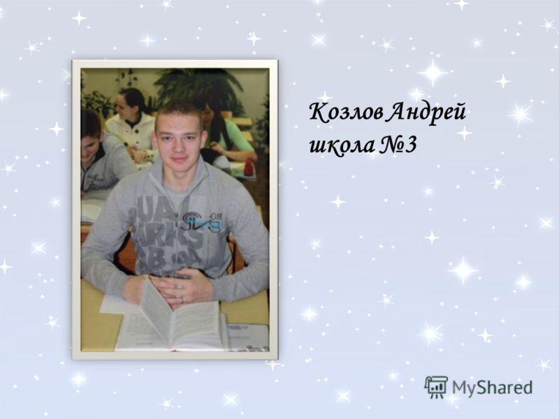 Козлов Андрей школа 3