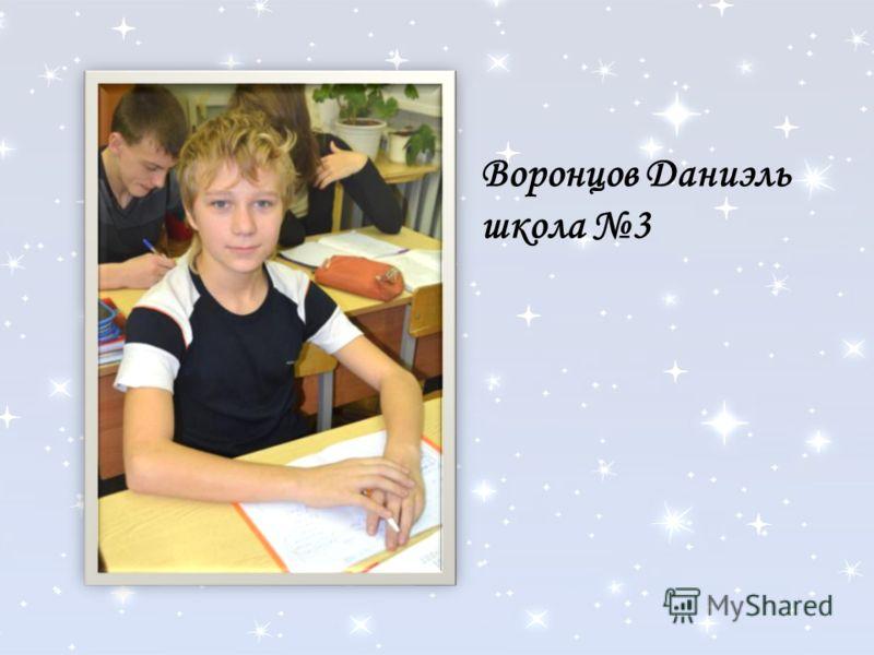 Воронцов Даниэль школа 3
