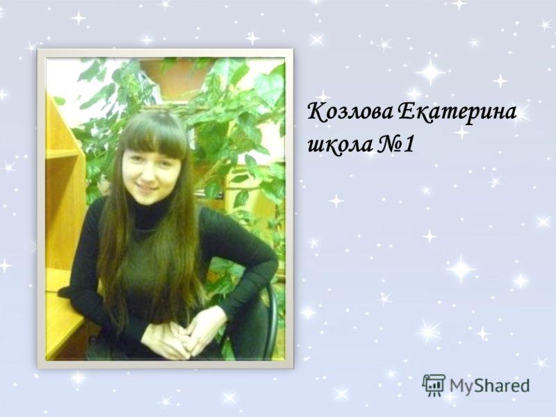Козлова Екатерина школа 1