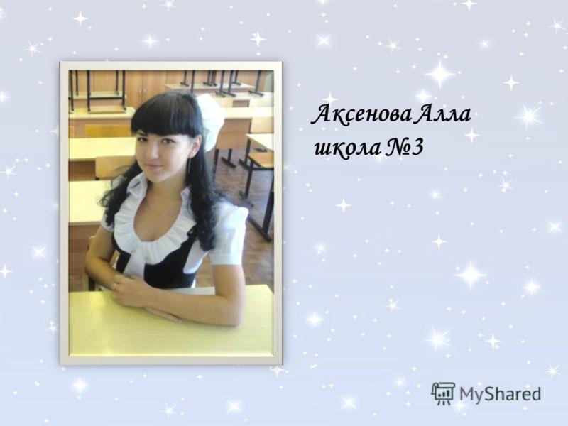 Аксенова Алла школа 3