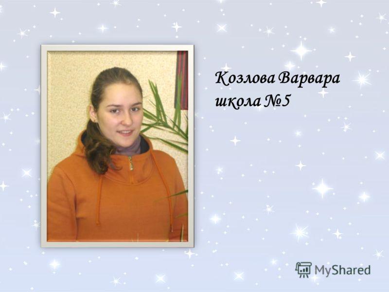 Козлова Варвара школа 5