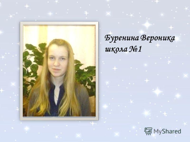 Буренина Вероника школа 1