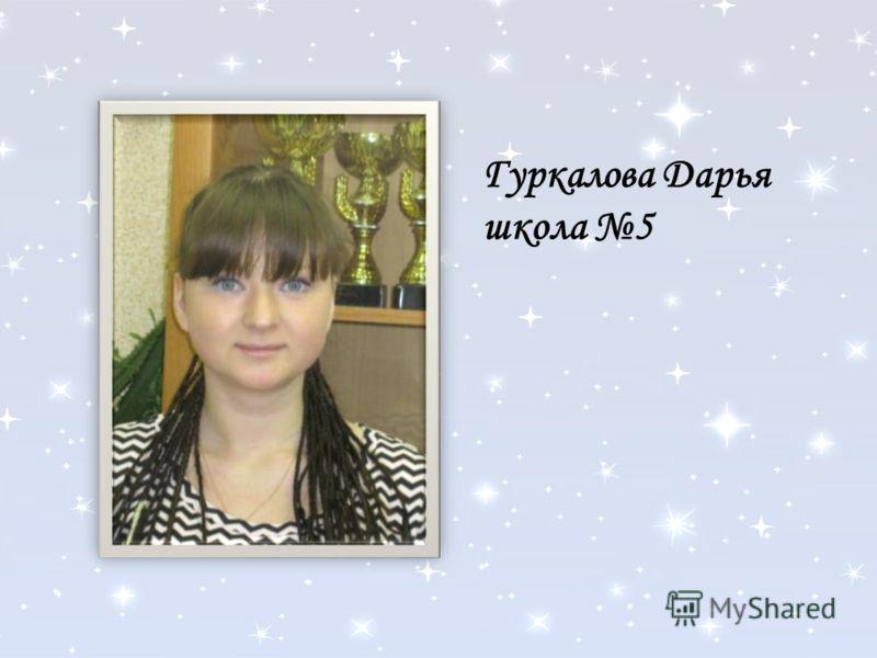 Гуркалова Дарья школа 5