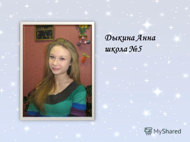Дыкина Анна школа 5