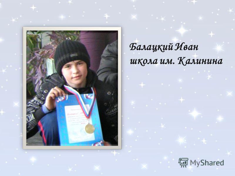 Балацкий Иван школа им. Калинина
