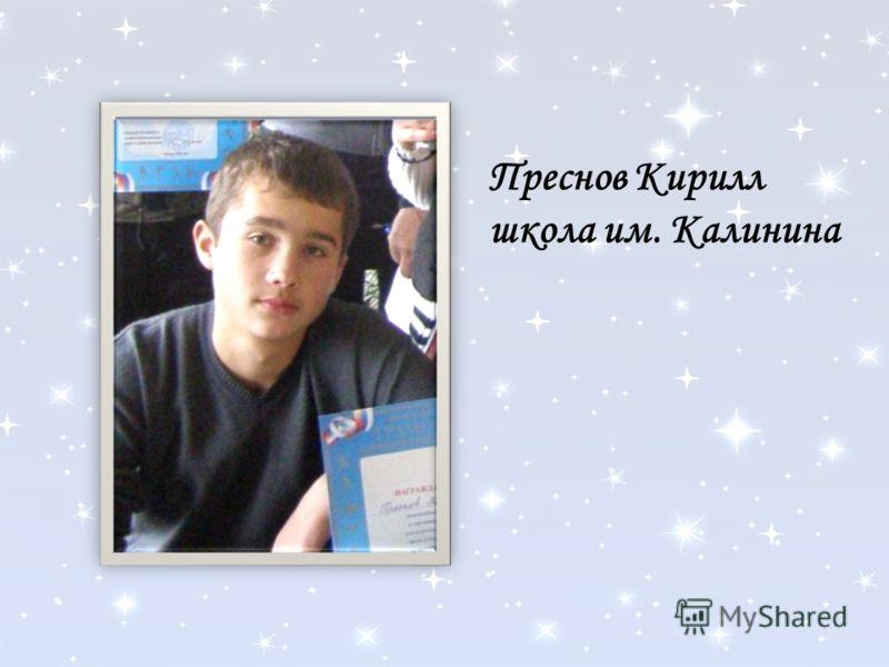 Преснов Кирилл школа им. Калинина