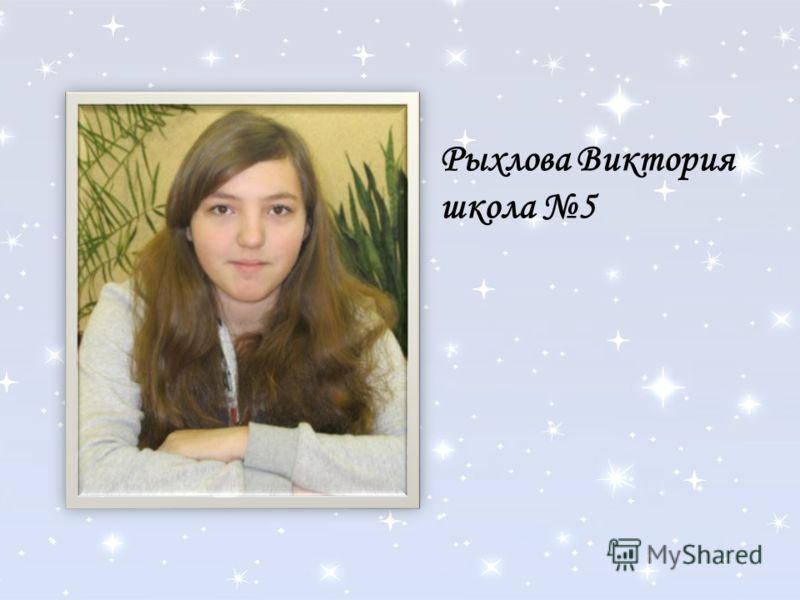 Рыхлова Виктория школа 5