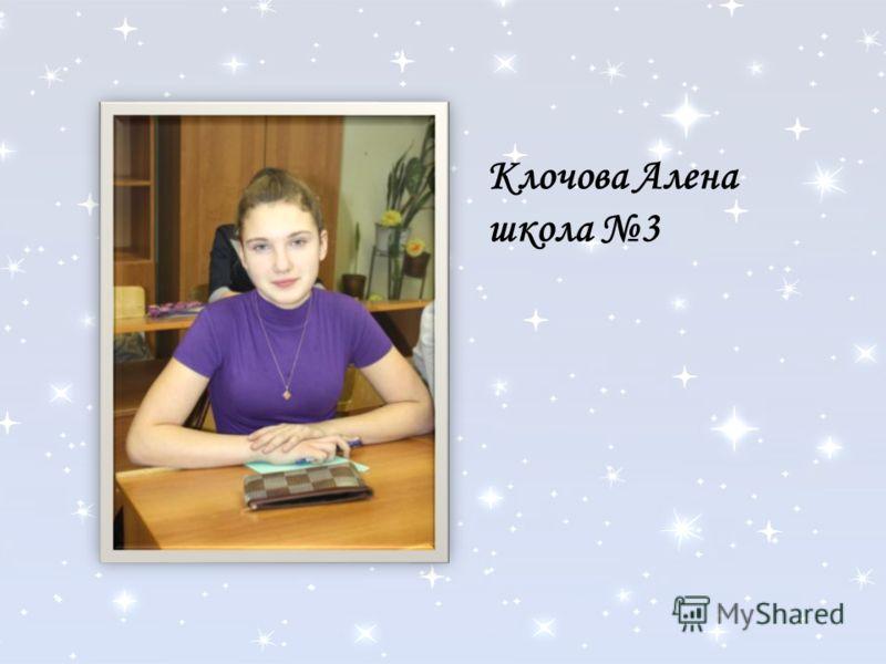 Клочова Алена школа 3