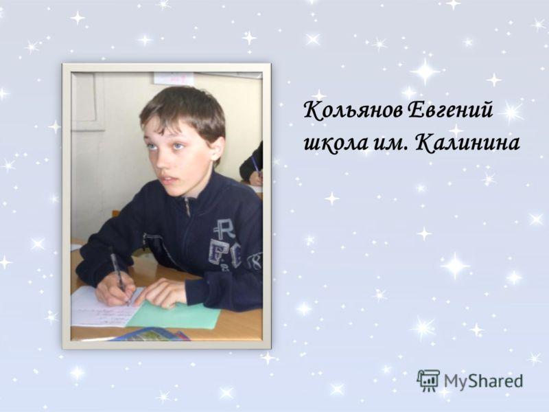 Кольянов Евгений школа им. Калинина