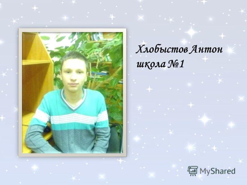 Хлобыстов Антон школа 1