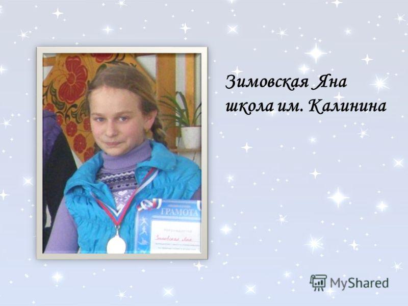 Зимовская Яна школа им. Калинина
