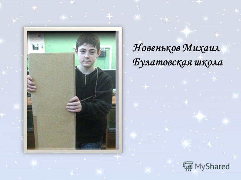 Новеньков Михаил Булатовская школа