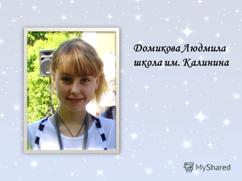 Домикова Людмила школа им. Калинина
