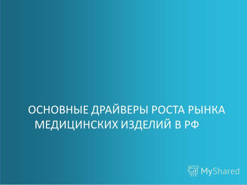 ОСНОВНЫЕ ДРАЙВЕРЫ РОСТА РЫНКА МЕДИЦИНСКИХ ИЗДЕЛИЙ В РФ