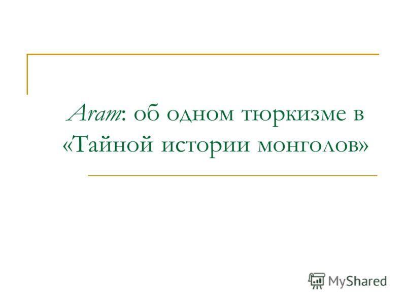 Aram: об одном тюркизме в «Тайной истории монголов»