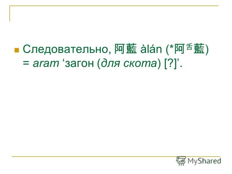 Следовательно, àlán (* ) = aram загон (для скота) [?].