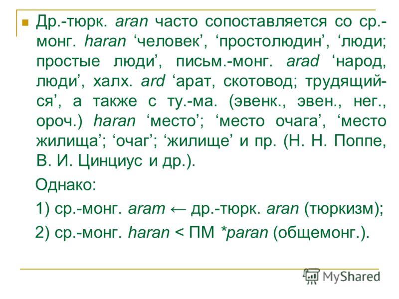 Др.-тюрк. aran часто сопоставляется со ср.- монг. haran человек, простолюдин, люди; простые люди, письм.-монг. arad народ, люди, халх. ard арат, скотовод; трудящий- ся, а также с ту.-ма. (эвенк., эвен., нег., ороч.) haran место; место очага, место жи