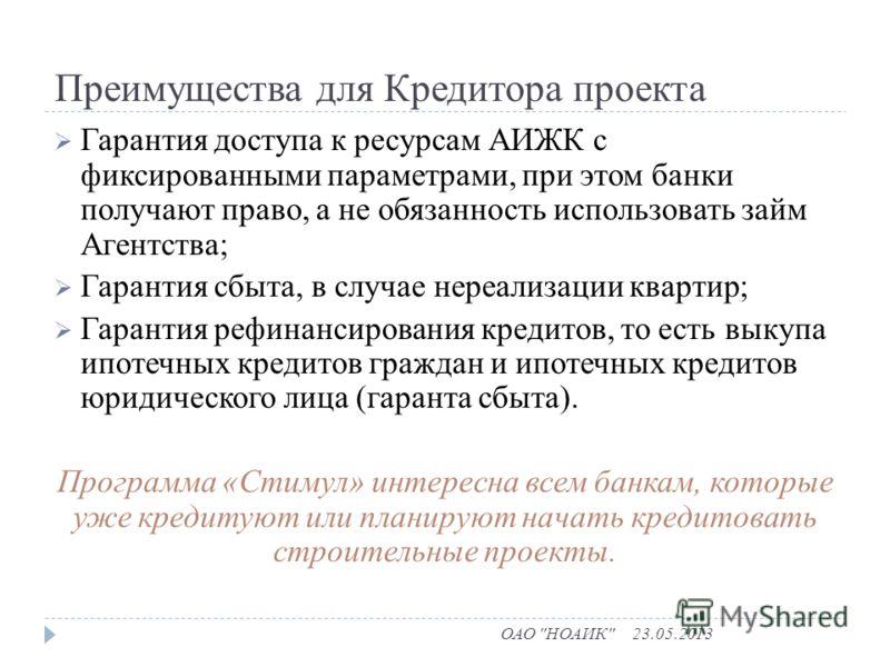 Преимущества для Кредитора проекта 23.05.2013ОАО