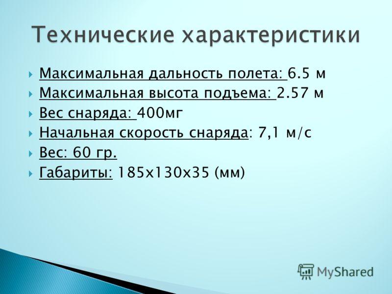 Максимальная дальность полета: 6.5 м Максимальная высота подъема: 2.57 м Вес снаряда: 400мг Начальная скорость снаряда: 7,1 м/с Вес: 60 гр. Габариты: 185х130х35 (мм)