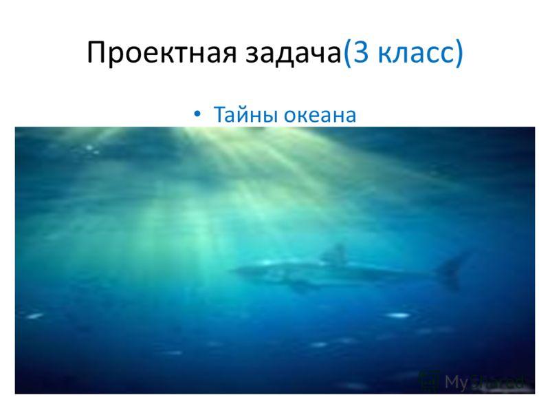 Проектная задача(3 класс) Тайны океана