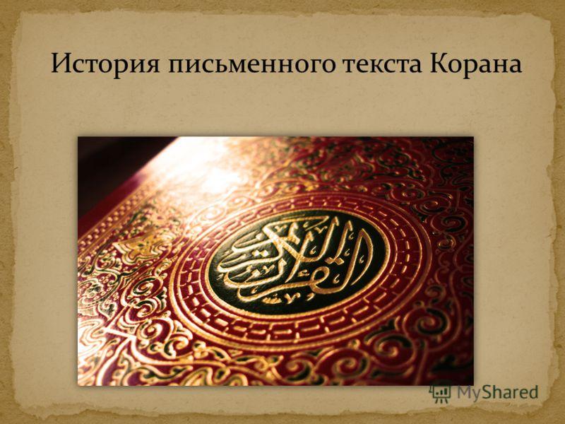 История письменного текста Корана
