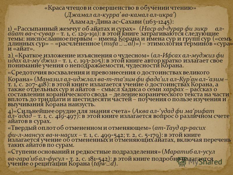 «Краса чтецов и совершенство в обучении чтению» (Джамал ал-курра ва-камал ал-икра) Алам ад-Дина ас-Сахави (1163-1245): 1) «Рассыпанный жемчуг об айатах и сурах» (Наср ад-дурар фи зикр ал- айат ва-с-сувар – т. 1, с. 129-191): в этой книге затрагиваютс