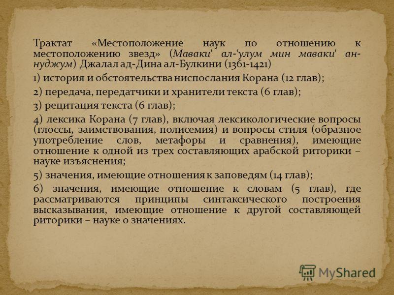 Трактат «Местоположение наук по отношению к местоположению звезд» (Маваки ал-улум мин маваки ан- нуджум) Джалал ад-Дина ал-Булкини (1361-1421) 1) история и обстоятельства ниспослания Корана (12 глав); 2) передача, передатчики и хранители текста (6 гл