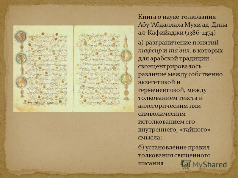 Книга о науке толкования Абу Абдаллаха Мухи ад-Дина ал-Кафийаджи (1386-1474) а) разграничение понятий тафсир и тавил, в которых для арабской традиции сконцентрировалось различие между собственно экзегетикой и герменевтикой, между толкованием текста и
