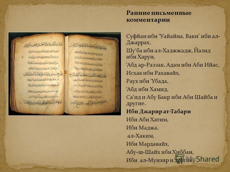 Ранние письменные комментарии Суфйан ибн Уайайна, Ваки ибн ал- Джаррах, Шуба ибн ал-Хаджжадж, Йазид ибн Харун, Абд ар-Раззак, Адам ибн Аби Ийас, Исхак ибн Рахавайх, Раух ибн Убада, Абд ибн Хамид, Саид и Абу Бакр ибн Аби Шайба и другие. Ибн Джарир ат-
