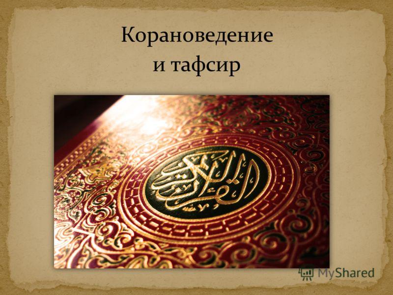 Корановедение и тафсир