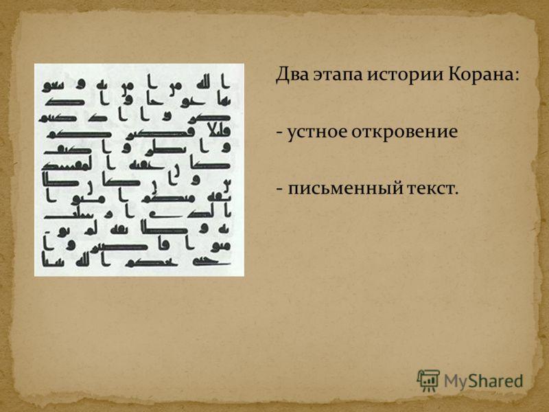 Два этапа истории Корана: - устное откровение - письменный текст.