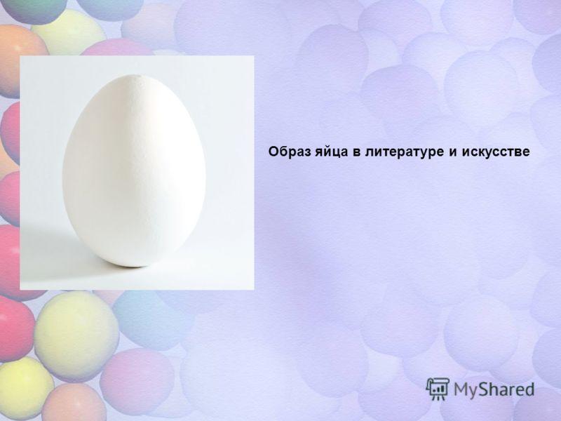 Образ яйца в литературе и искусстве