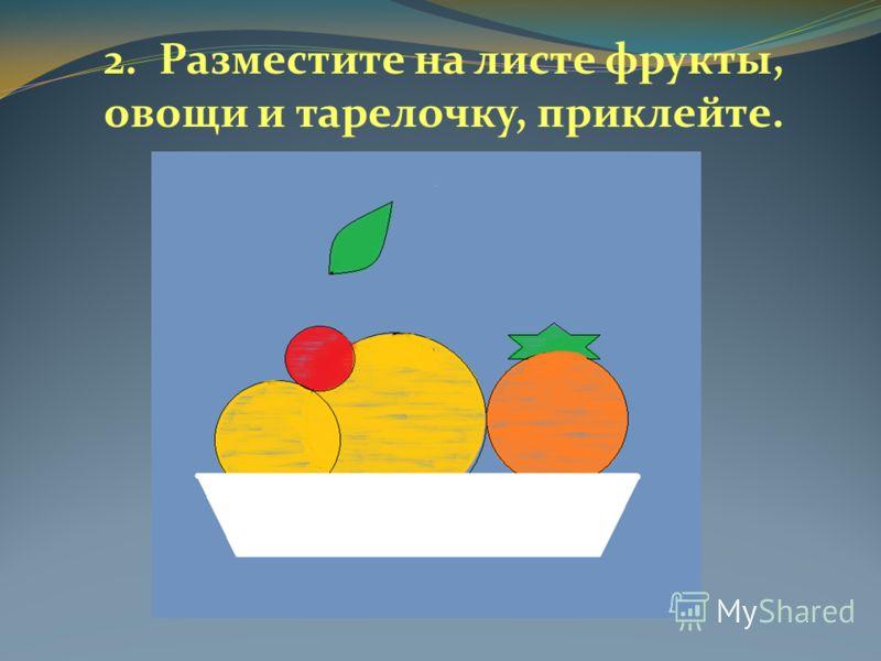 2. Разместите на листе фрукты, овощи и тарелочку, приклейте.