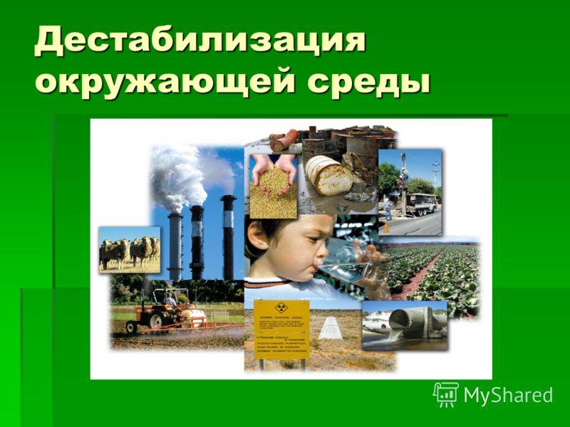 Дестабилизация окружающей среды