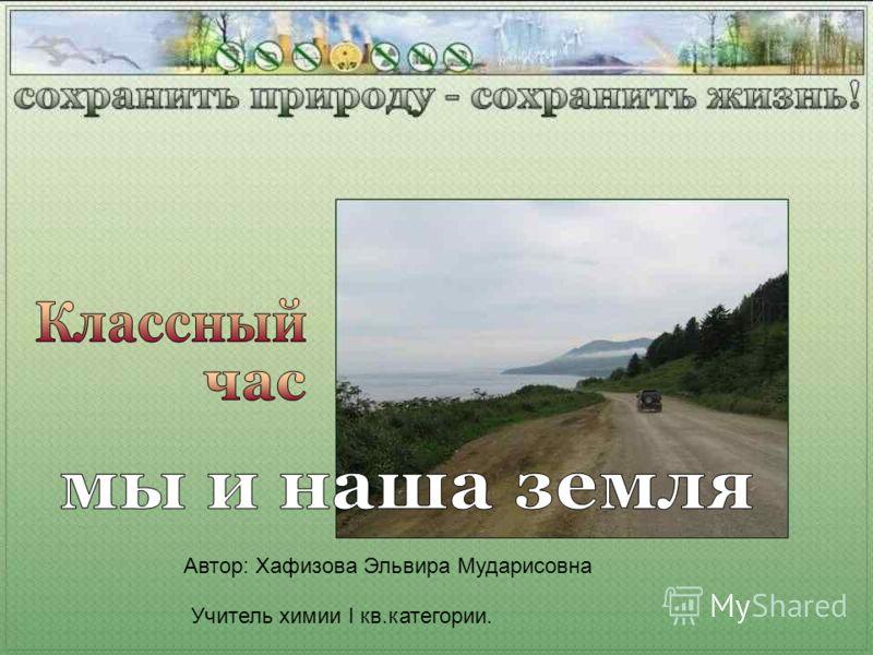 Автор: Хафизова Эльвира Мударисовна Учитель химии I кв.категории.