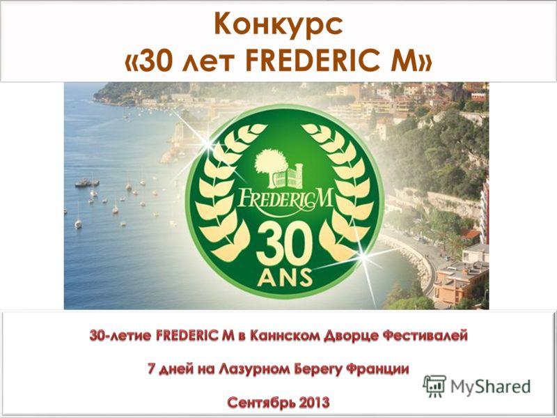Конкурс «30 лет FREDERIC M»
