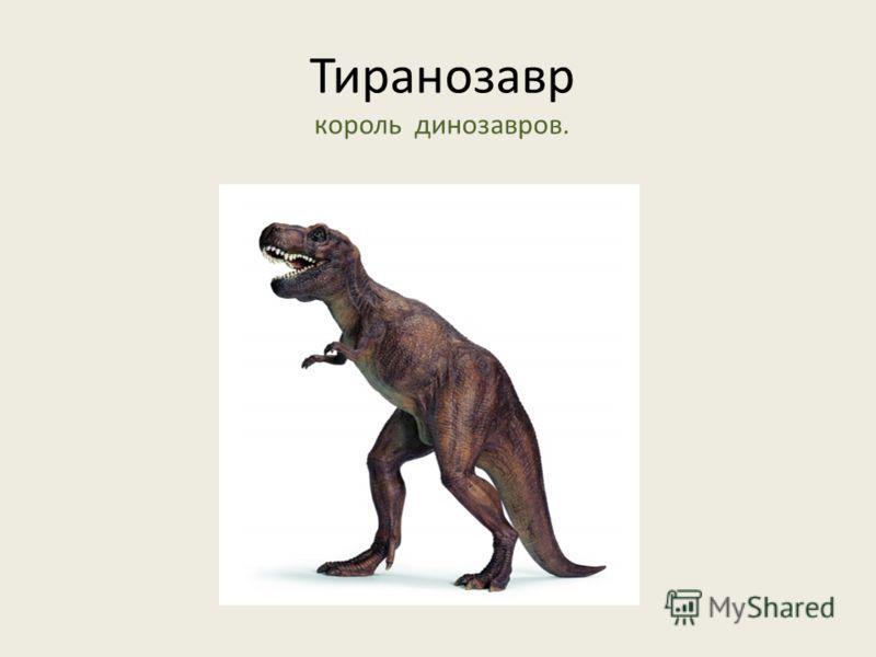 Тиранозавр король динозавров.