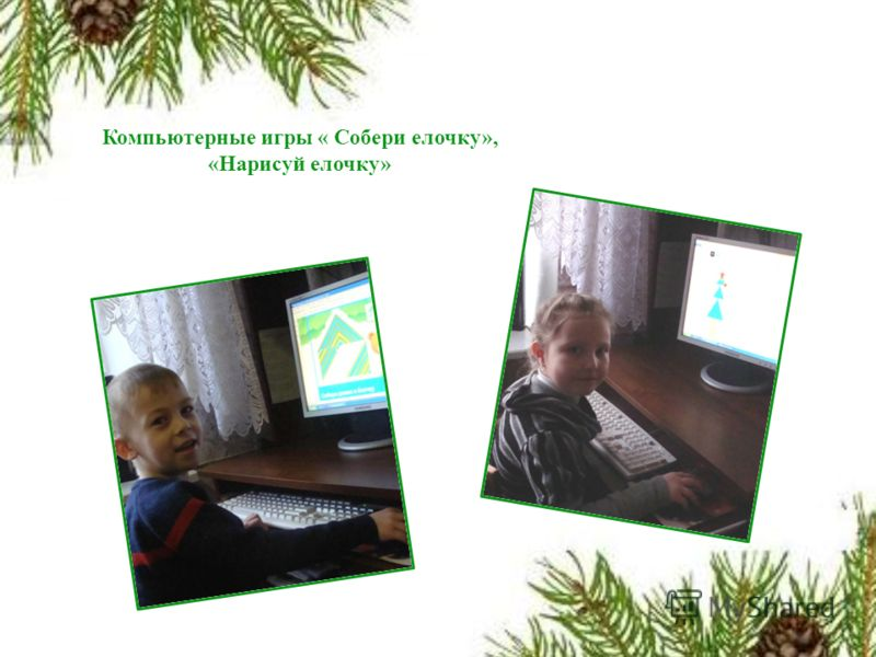 Компьютерные игры « Собери елочку», «Нарисуй елочку»
