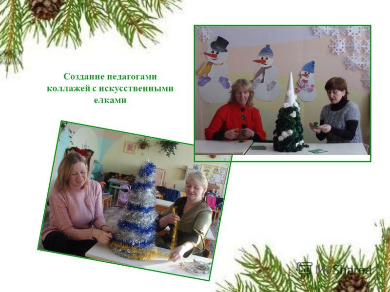 Создание педагогами коллажей с искусственными елками