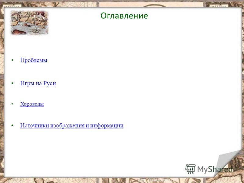 Оглавление Проблемы Игры на Руси Хороводы Источники изображения и информации