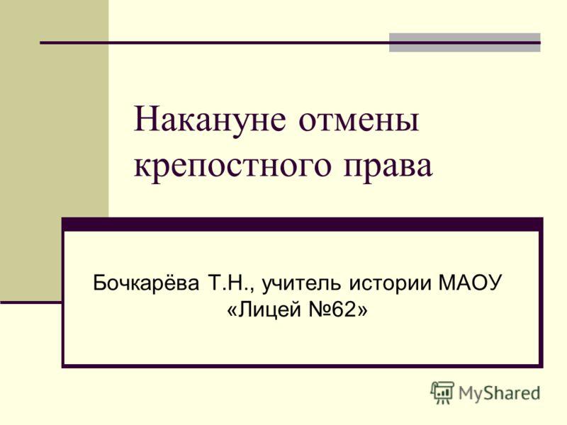 Накануне отмены крепостного права Бочкарёва Т.Н., учитель истории МАОУ «Лицей 62»