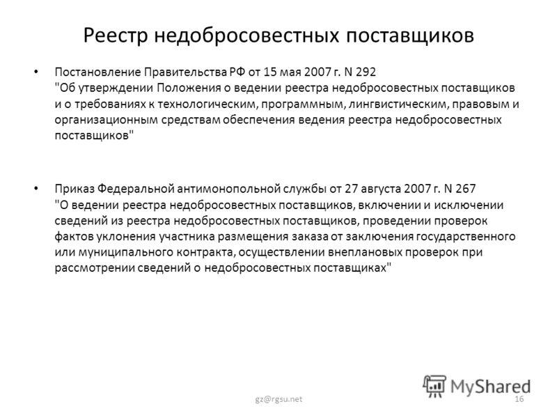 Реестр недобросовестных поставщиков Постановление Правительства РФ от 15 мая 2007 г. N 292