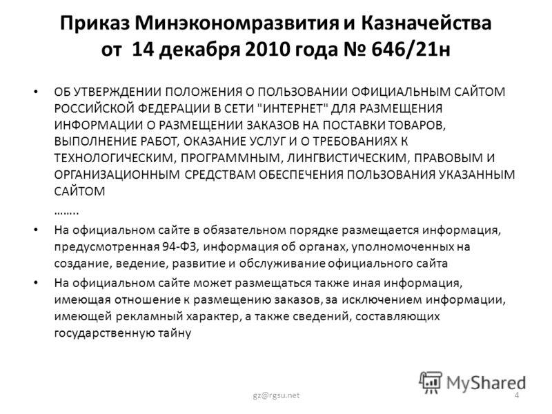 Приказ Минэкономразвития и Казначейства от 14 декабря 2010 года 646/21н ОБ УТВЕРЖДЕНИИ ПОЛОЖЕНИЯ О ПОЛЬЗОВАНИИ ОФИЦИАЛЬНЫМ САЙТОМ РОССИЙСКОЙ ФЕДЕРАЦИИ В СЕТИ