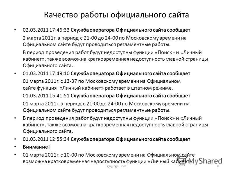 Качество работы официального сайта 02.03.2011 17:46:33 Служба оператора Официального сайта сообщает 2 марта 2011г. в период с 21-00 до 24-00 по Московскому времени на Официальном сайте будут проводиться регламентные работы. В период проведения работ