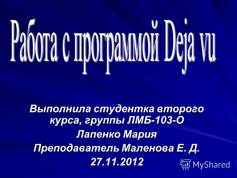 Выполнила студентка второго курса, группы ЛМБ-103-О Лапенко Мария Преподаватель Маленова Е. Д. 27.11.2012