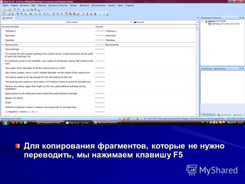Для копирования фрагментов, которые не нужно переводить, мы нажимаем клавишу F5