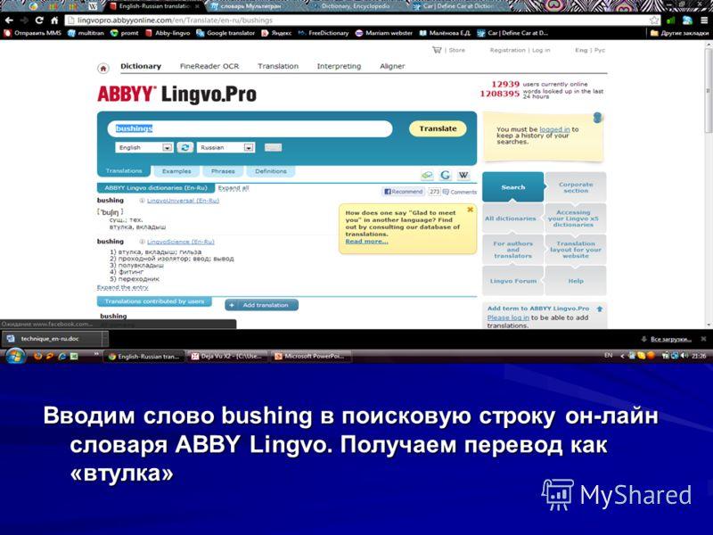 Вводим слово bushing в поисковую строку он-лайн словаря ABBY Lingvo. Получаем перевод как «втулка»
