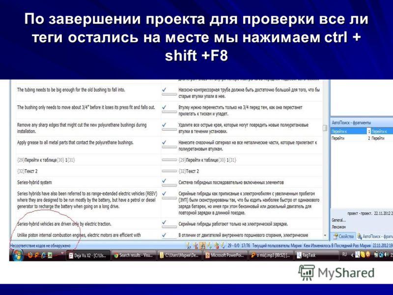 По завершении проекта для проверки все ли теги остались на месте мы нажимаем ctrl + shift +F8