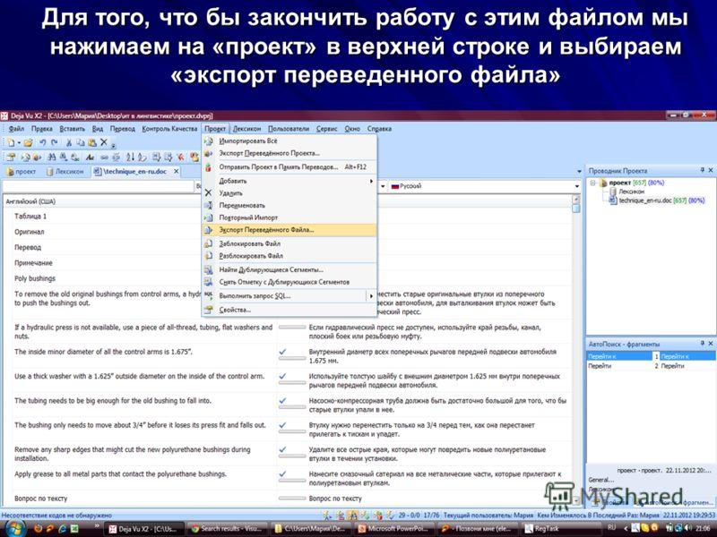 Для того, что бы закончить работу с этим файлом мы нажимаем на «проект» в верхней строке и выбираем «экспорт переведенного файла»